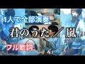 【フルver】君のうた/嵐(cover)