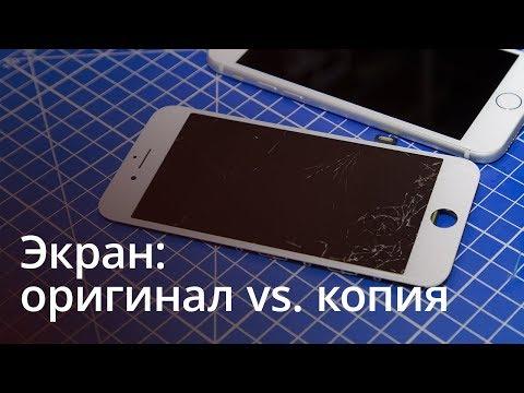 Замена экрана на IPhone 8