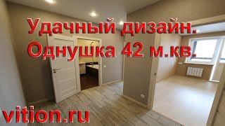 Удачный дизайн. Эконом ремонт квартиры в новостройке под ключ. Однушка 42 м.кв.