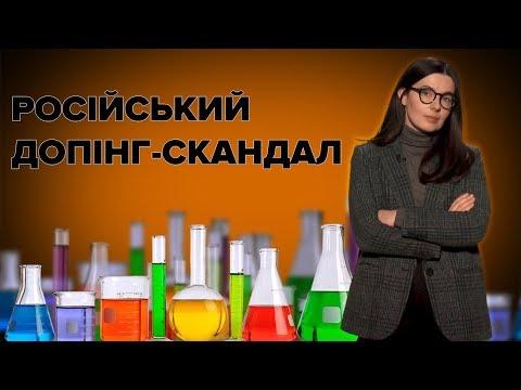 Росія. Покарання за допінг