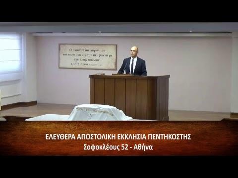 Προς Κορινθίους Επιστολή Β΄ 11-14 // Γρηγόρης Ψωμιάδης