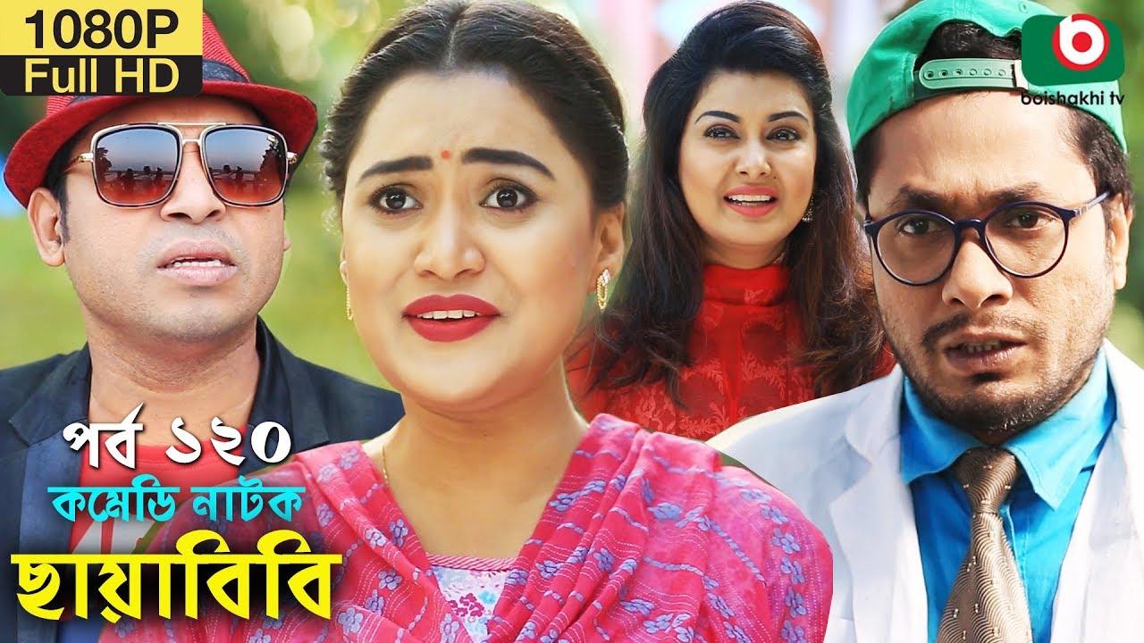 কমেডি নাটক - ছায়াবিবি | Bangla New Funny Natok Chayabibi EP 120 | Jamil & Ahona | Drama Serial