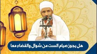 هل يصح تقديم صيام الست من شوال على القضاء || الشيخ الدكتور حسن الهواري حفظه الله