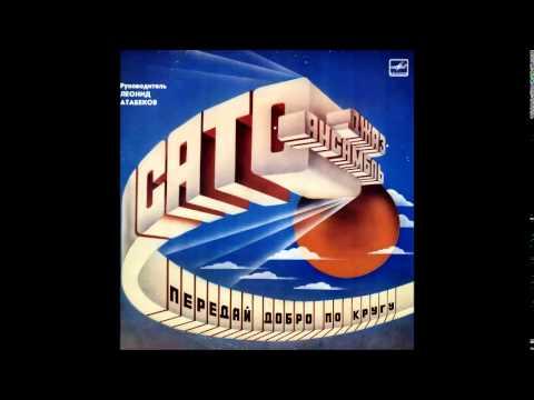 Sato: Pereday Dabró Pá Krúgu (Uzbekistan/USSR, 1987) [Full Album]