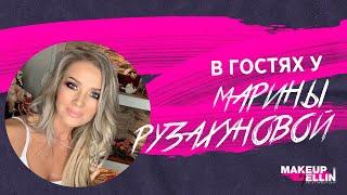 В гостях у Марины Рузахуновой (Визажист РК \ Стилист \ Fashion Дизайнер.Выпуск 73