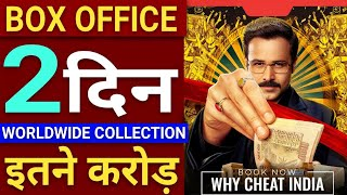 Cheat India Box Office Collection Day 2 | Why Cheat India Collection | Cheat India Collection