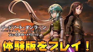 『ソードアート・オンライン フェイタル・バレット』体験版プレイ動画 thumbnail