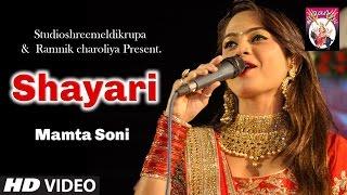 Mamta Soni | Live Show-2017 | Shayari | StudioShreeMeldirkupa