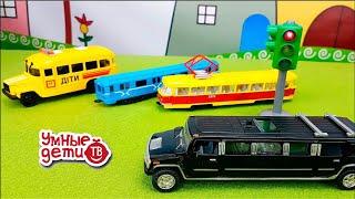 Игрушечные Машинки от Технопарка Коллекция №3 Школьный автобус Лимузин Трамвай Вагон Метро Kids Cars(Детские Игрушечные Машинки от Технопарка. Обзор машинок Коллекция №3. Я покажу вам: Школьный автобус, Лимуз..., 2016-12-31T08:13:17.000Z)