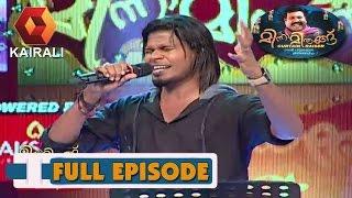 Minnaminungu Nadirsha Full Episode Remembering Sri.Kalabhavan Mani
