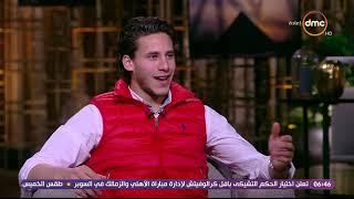 مساء dmc - لقاء مع نجم منتخب مصر وستوك سيتى رمضان صبحى فى اول ظهور له بعد بطولة امم افريقيا