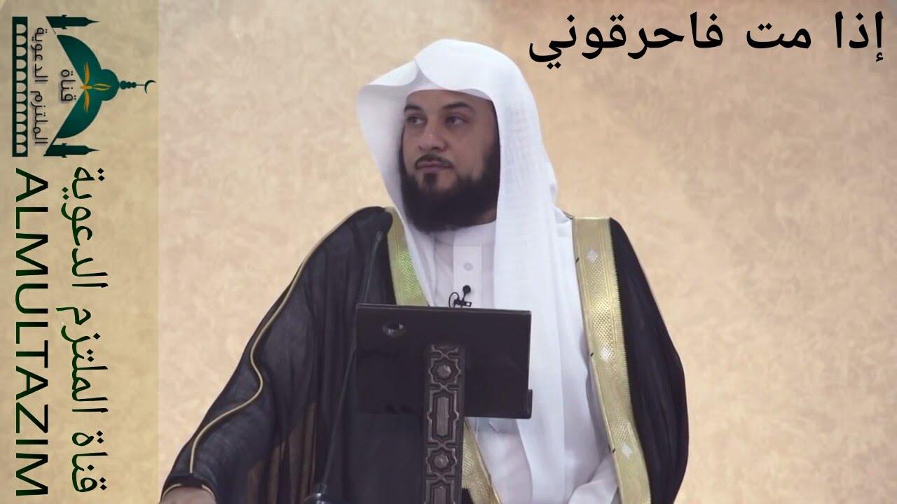 0bed0da84 الشك في قدرة الله كفر / الشيخ د. محمد العريفي - YouTube