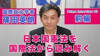 篠田英朗『日本国憲法を国際法から読み解く』前編★プライムインタビュー01