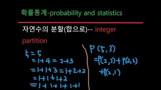 확률통계 12-2자연수의 분할(합)-probabilit…