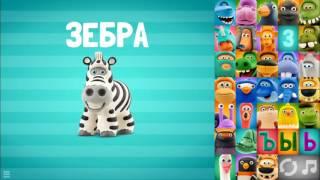 Скачать Русский Алфавит для самых Маленьких Развивающий мультик про Животных и Буквы