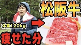 痩せた分だけ松坂牛食べれます!!120kgのデブは1時間でどのくらい痩せるか!?