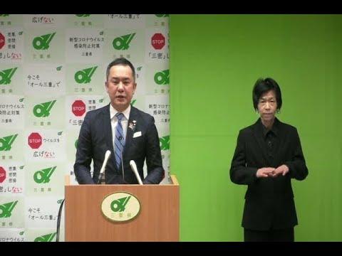 警戒 延長 県 宣言 緊急 三重
