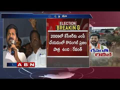 T Congress Leader Revanth Reddy Press Meet After Arrest   Telangana Elections   ABN Telugu