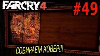 Шалим в Far Cry 4 - Собираем ковёр (Тханка) #49