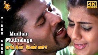 Mudhal Mudhalaga 4K Video Song | Engal Anna Songs | Vijayakanth | Prabhu Deva | Namitha | The Music
