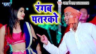 Akashat Nirala का 2020 का हिट होली वीडियो सांग   Rangab Patarko   Bhojpuri Hit Song