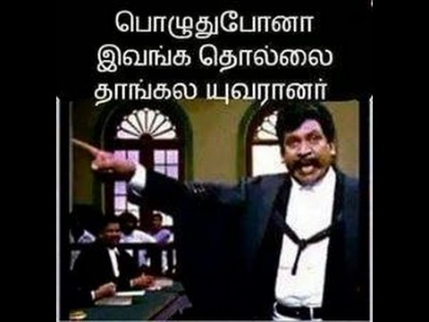Tamil Comedy Comments Youtube
