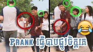 Prank ធ្វេីបាបផ្លូវចិត្តគេ Funny Prank in Battambang