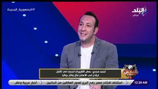 أحمد مجدي: الترجي من أضعف فرق دوري الأبطال.. والأهلي لا يجيد اللعب دفاعيا (فيديو)