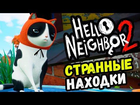 НАШЕЛ КОТА И ДРУГИЕ СТРАННЫЕ ВЕЩИ - Hello Neighbor 2 (прохождение ПРИВЕТ СОСЕД 2 на русском) #5