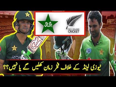 Fakhar Zaman Play 1st T20 Or Not Against New Zealand Tomorrow ||Pakistan Vs New Zealand T20 Series