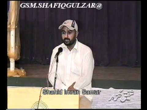 Shahid Imran Samar Reciting