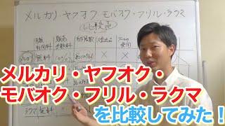 【メルカリ・ヤフオク・モバオク・フリル・ラクマ】転売を比較してみた! thumbnail