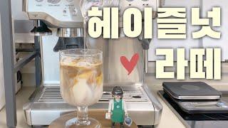 [홈카페] 헤이즐넛 라떼ㅣ브레빌 870ㅣ스밀스 원두