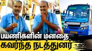 Hero ஆக கொண்டாடப்படும் Conductor | Bus Conductor From Coimbatore Is Winning Hearts