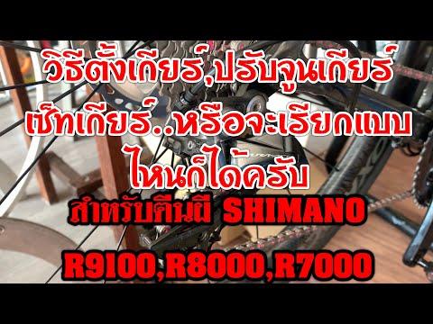 วิธีการปรับจูนเกียร์,ตั้งเกียร์,เซ็ทเกียร์จักรยาน สำหรับตีนผี Shimano R9100,R8000,R7000