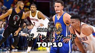 【NBA】2010年代のポイントガードTOP10