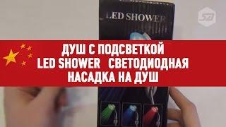 Душ с подсветкой Led Shower   светодиодная насадка на душ(Душ с подсветкой Led Shower (светодиодная насадка на душ) Характеристики: Товарная марка: Bradex. Работает без..., 2015-03-19T14:38:20.000Z)
