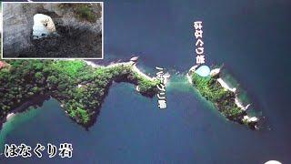 ハナグリ岬の更に先にある はなぐり岩までボートで行ってみた!