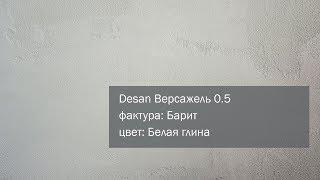 Смотреть видео Купить барит в Казахстане и Астане