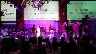オール沖縄~はいさいプロジェクト~(Break) UDM event vol.24 Bloom 医療系大学ダンスサークルイベント