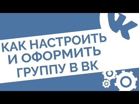 Как настроить и красиво оформить группу в ВК   Продающая упаковка ВКонтакте 2020
