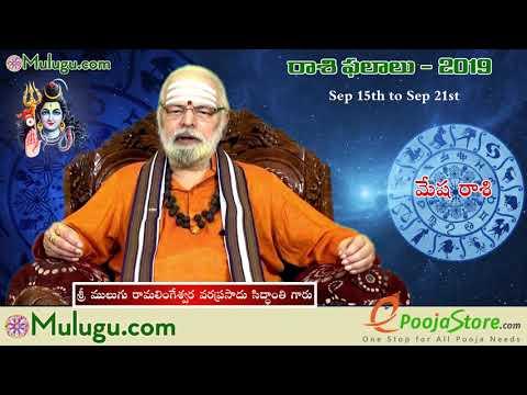 Mesha Rasi (Aries Horoscope) మేష రాశి - September 15th - September 21st Vaara Phalalu 2019
