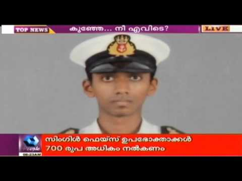 Missing Marine Engineer: Family Awaits Eagerly For Their Son