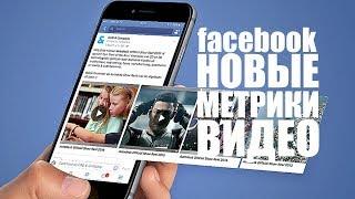 Facebook представил новые метрики видео