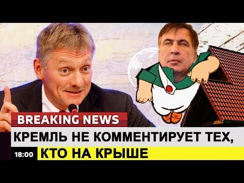 Кремль не комментирует тех, кто на крыше. Ломаные новости от 05.12.17