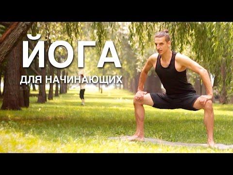 ЙогаДОМ занятия йогой в Москве для начинающих
