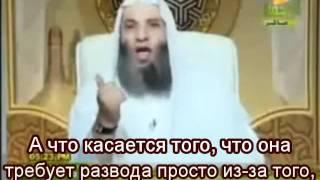 Шариатский хукм той, которая просит своего мужа дать ей развод