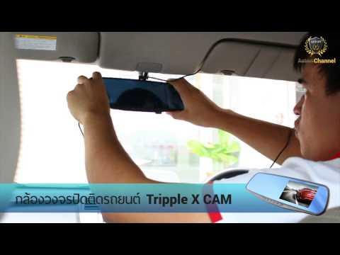 กล้องวงจรปิดติดรถ จอใหญ่ 2กล้อง หน้า+หลัง ทรงกระจกมองหลัง