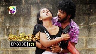 Kotipathiyo Episode 157 කෝටිපතියෝ  | සතියේ දිනවල රාත්රී  9.00 ට . . . Thumbnail