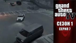 Развлечения с Друзьями - Grand Theft Auto IV Сезон 1 Серия 7